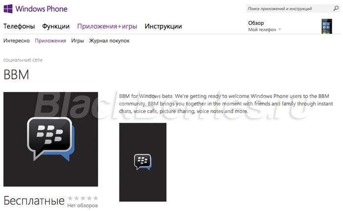 BBM-WindowsPhone