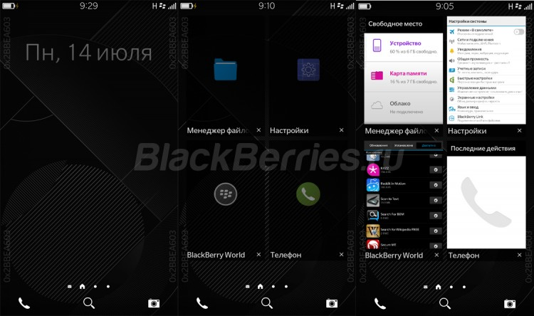 BlackBerry-HomeScreen-1