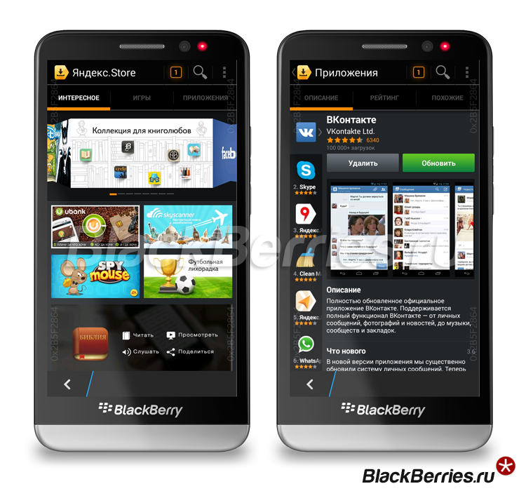BlackBerry-Z30-Yandex