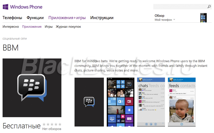 bbm-windows