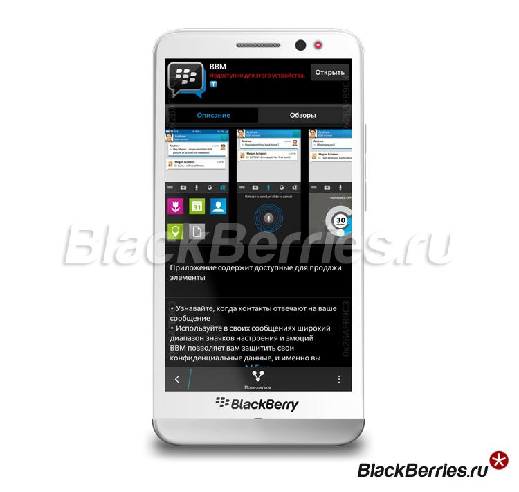 BlackBerry-Z30-BBM