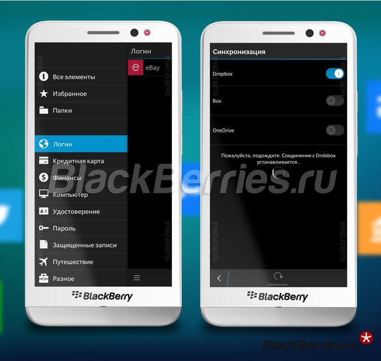 BlackBerry-Z30-Enpass1