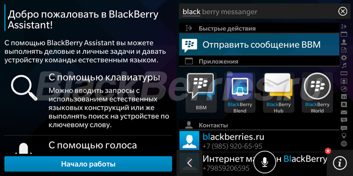 BlackBerry-Q10-103-assistant