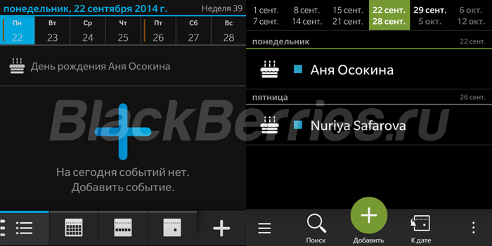 BlackBerry-Q10-103-calendar2