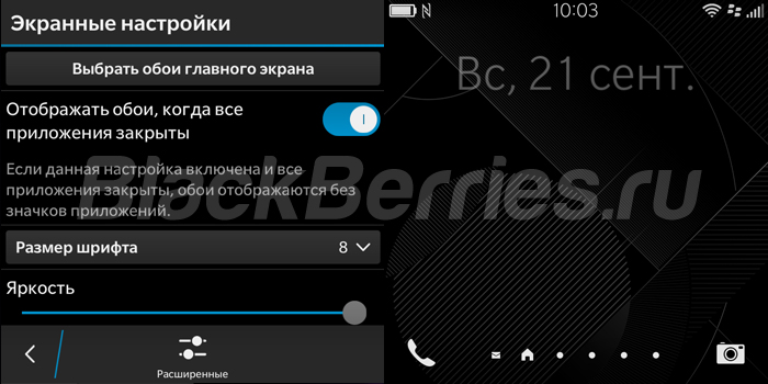 BlackBerry-Q10-103-review-screen