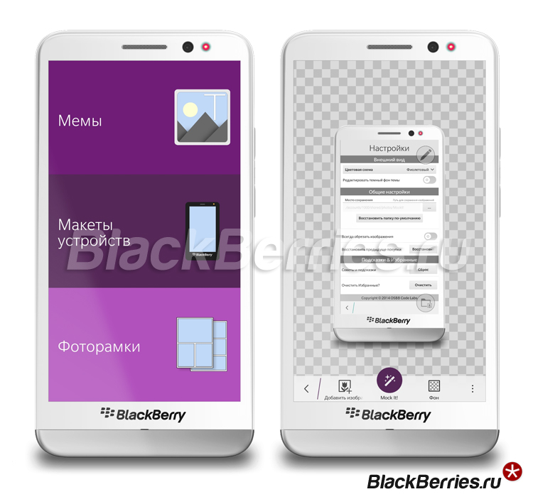 BlackBerry-Z30-MockIt