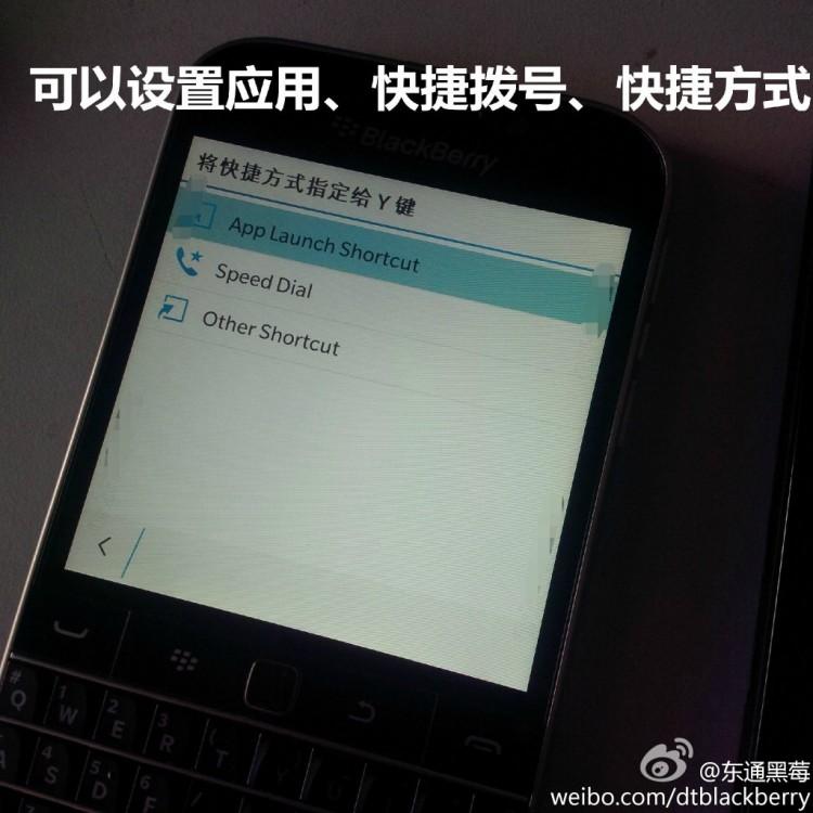 BlackBerry_classic_leak_shortcut2
