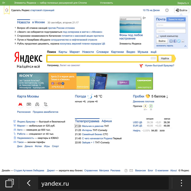 Как сделать Яндекс стартовой страницей в Internet Explorer 2