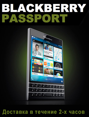 BlackBerry-passport-купить