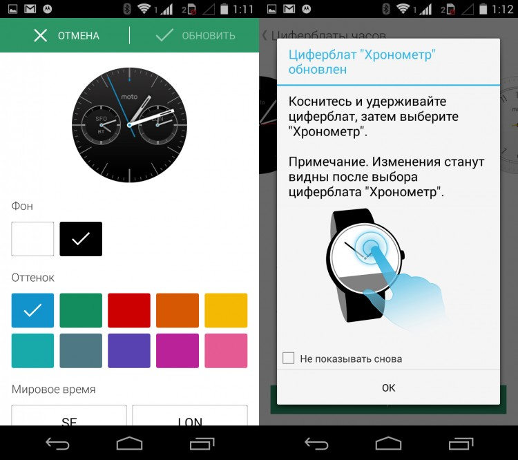 Motorola-Moto-360-connect-2