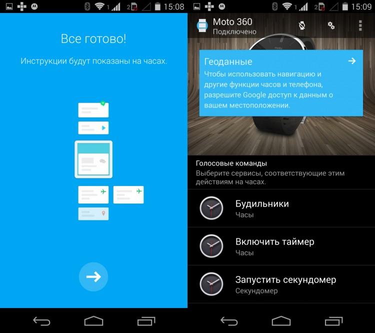 Motorola-Moto-360-wear-3