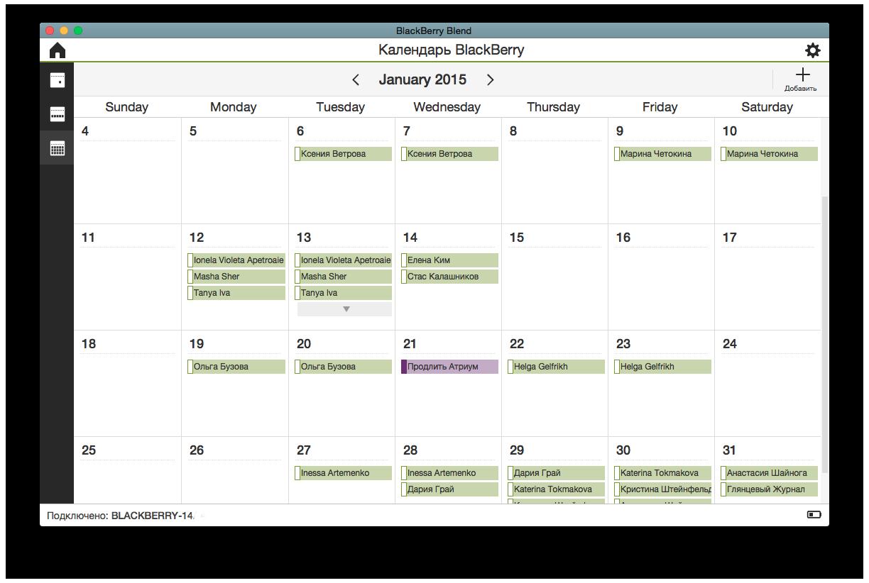 BlackBerry-Blend-Calendar1