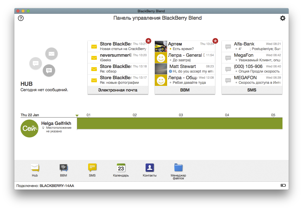 BlackBerry-Blend-DashBoard