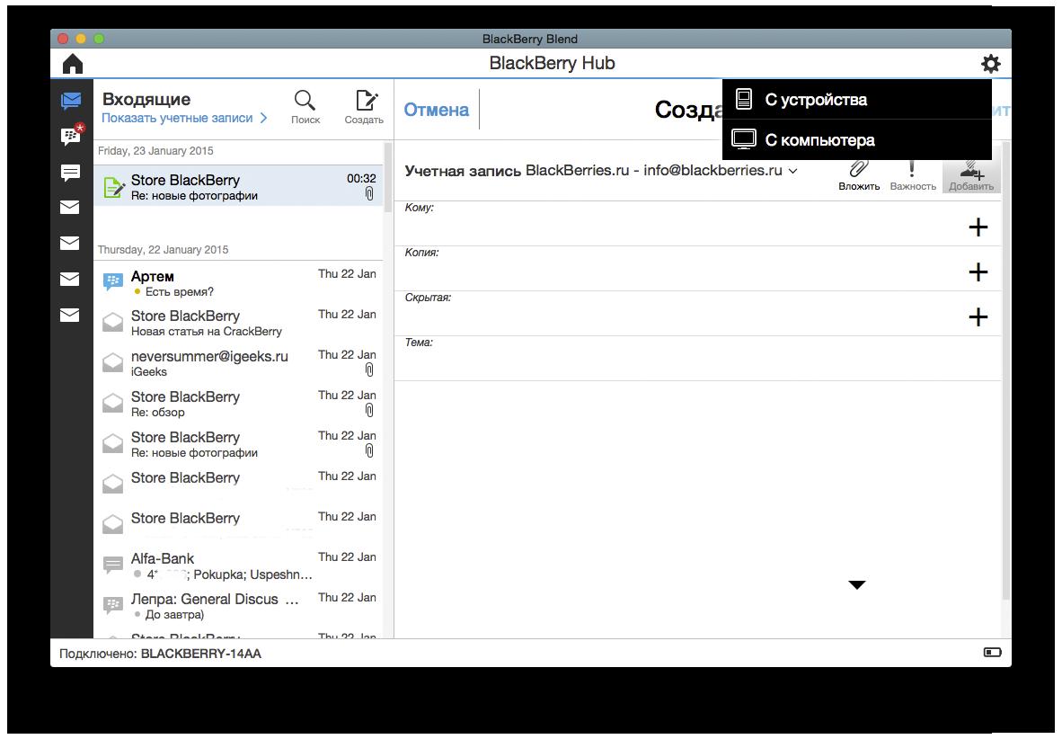 BlackBerry-Blend-Email-Bложение-2