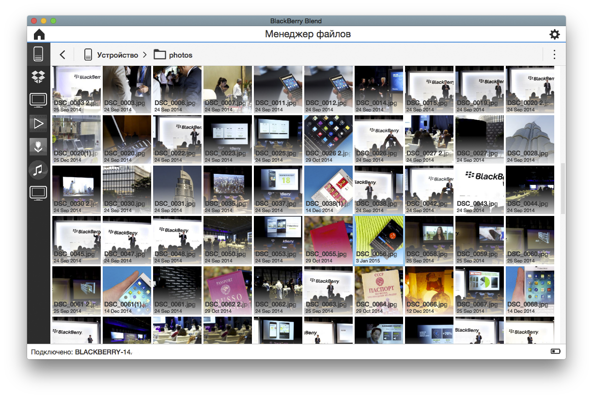 BlackBerry-Blend-File-Manager-Photos