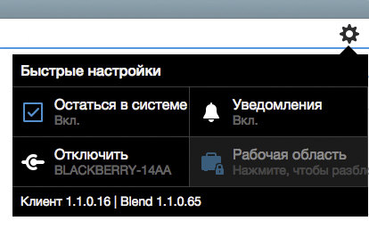 BlackBerry-Blend-Stay-At_System