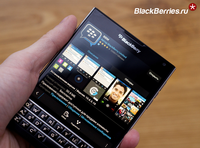 BlackBerry-Passport-BBM