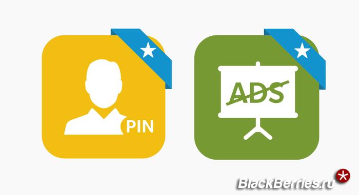 BlackBerry-BBM-No_Ad-Pin