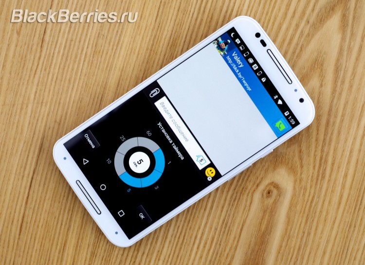 Moto-X-BBM-for-Android-08