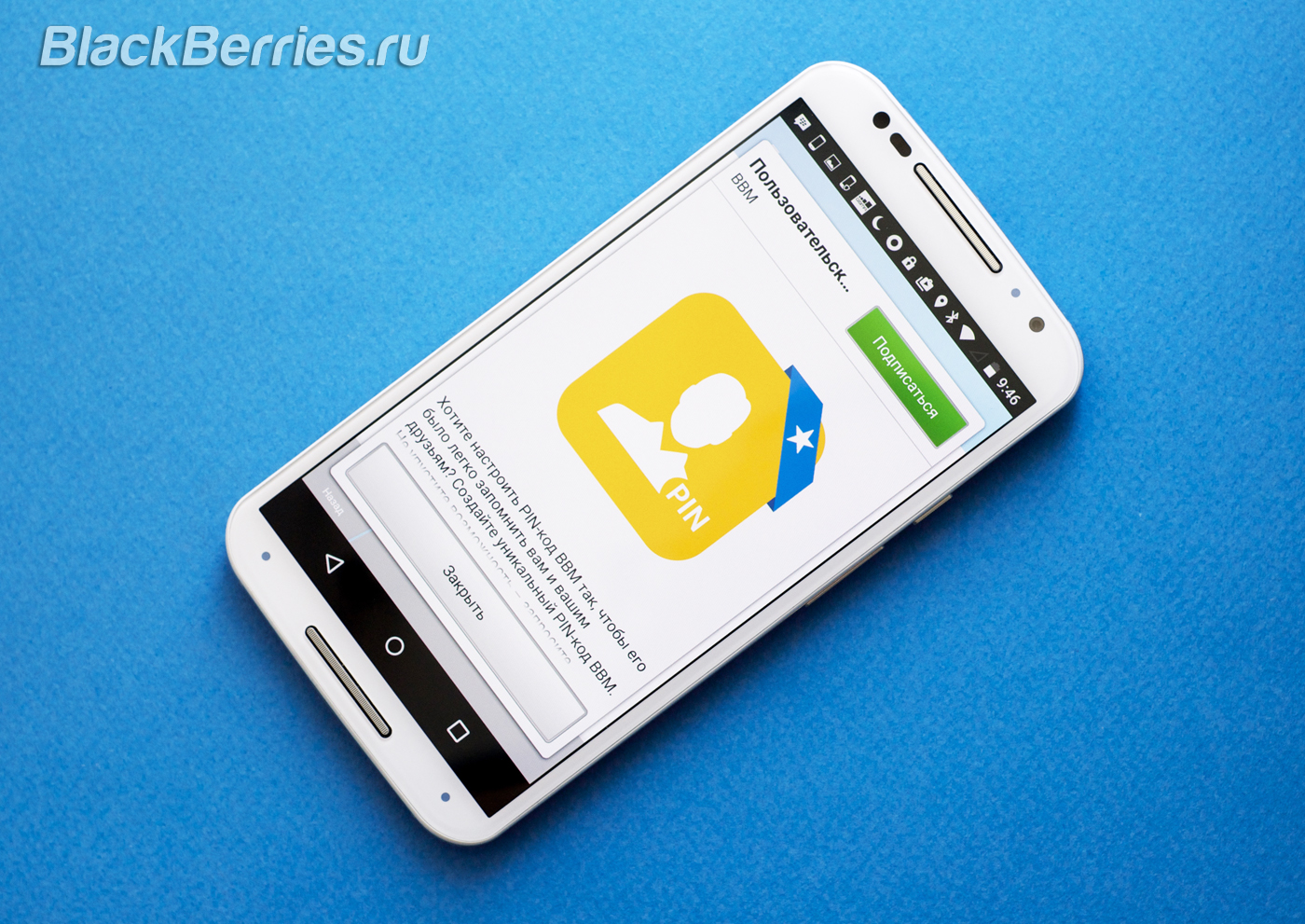 BBM-Android-Wear-BB-01