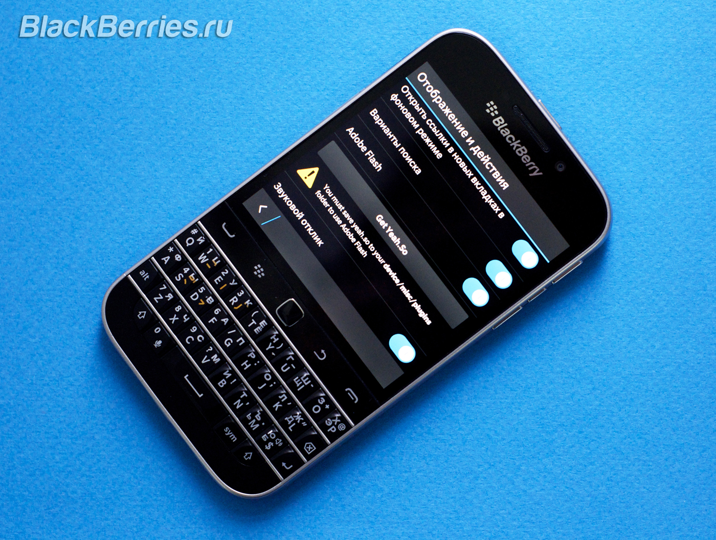 BlackBerry-Classic-Flash-1
