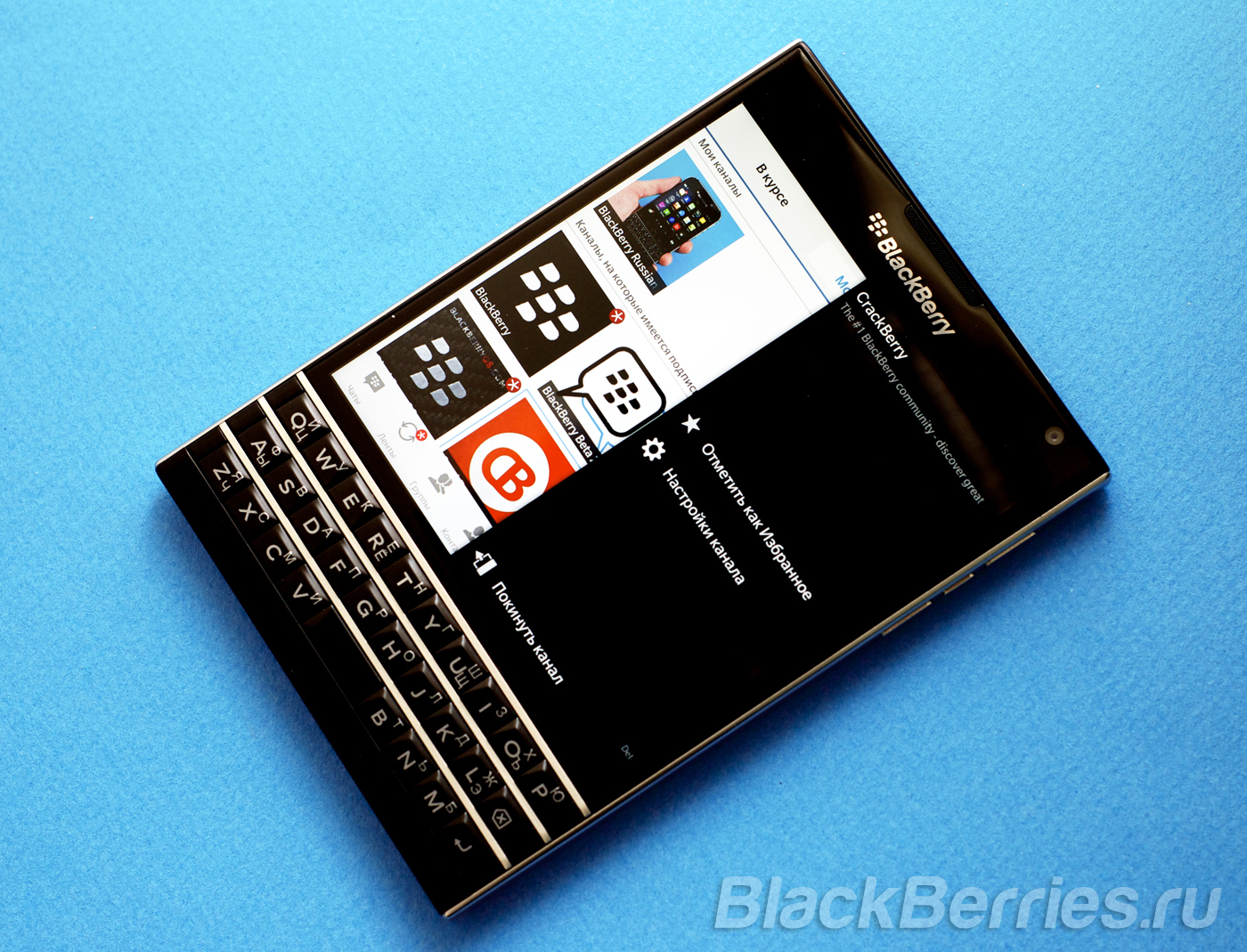 BlackBerry-Passport-BBM-Channel