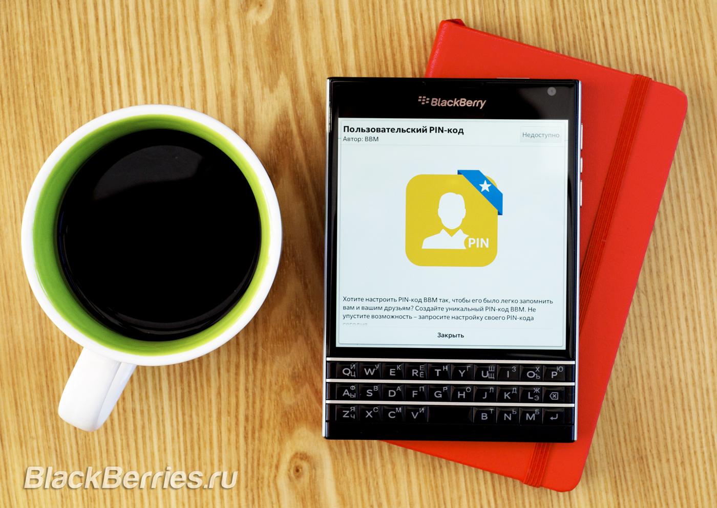 BlackBerry-Passport-BBM