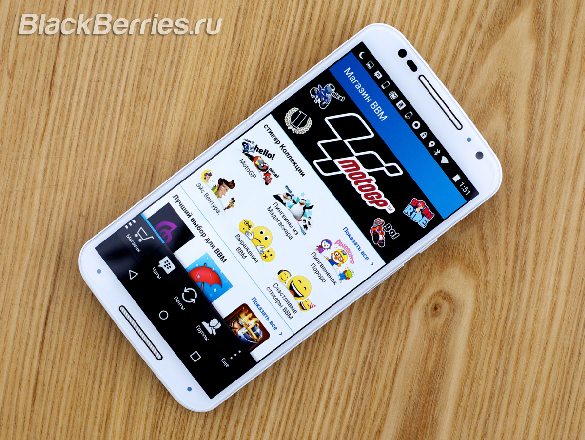 Moto-X-BBM-for-Android-07