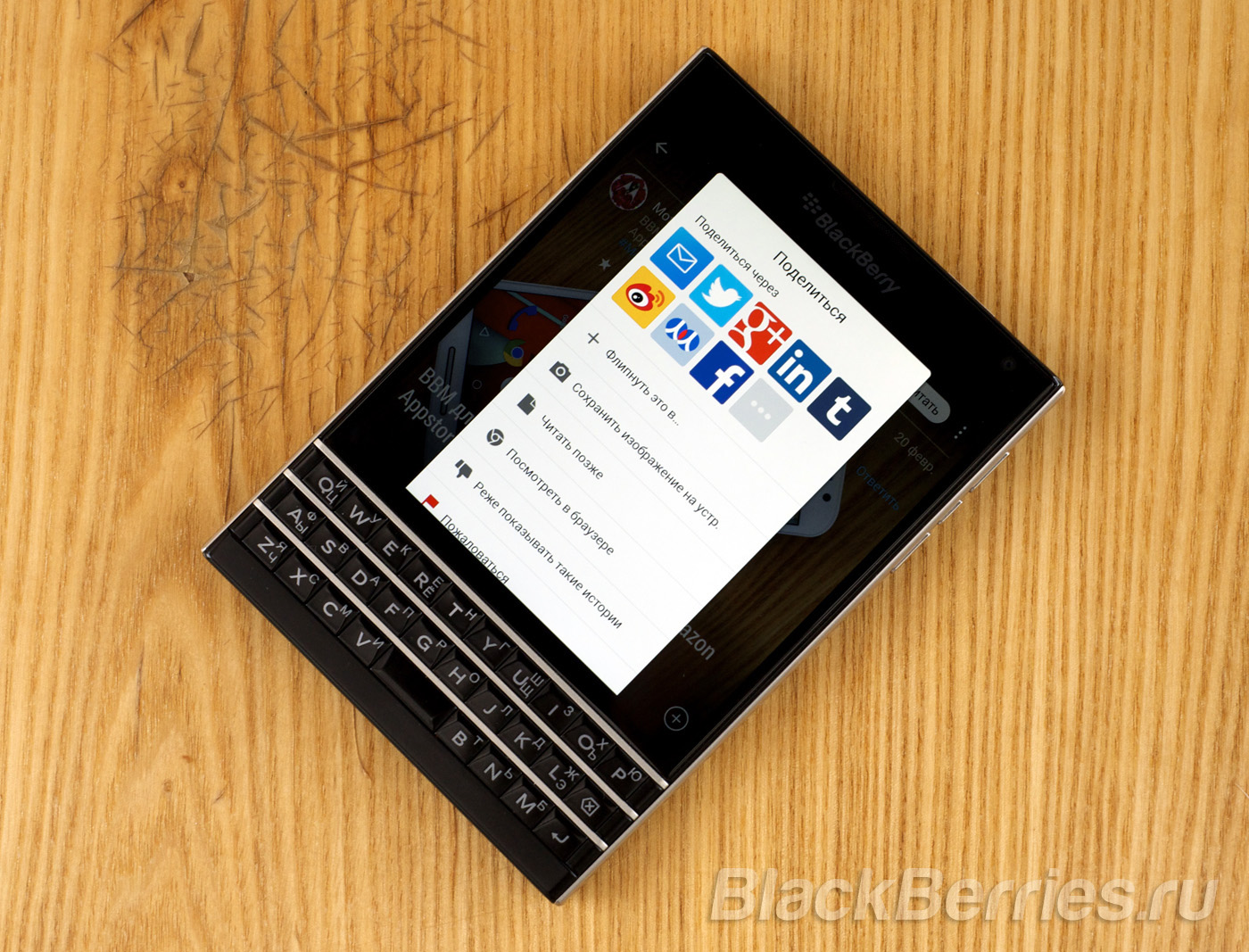 BlackBerry-Passport-Flipboard-10