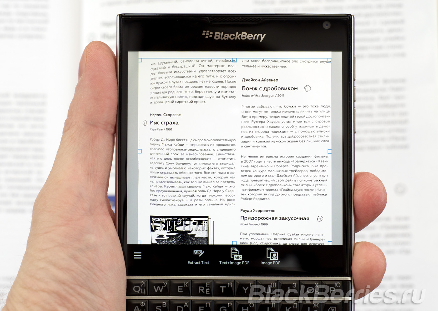 BlackBerry-Passport-Scan
