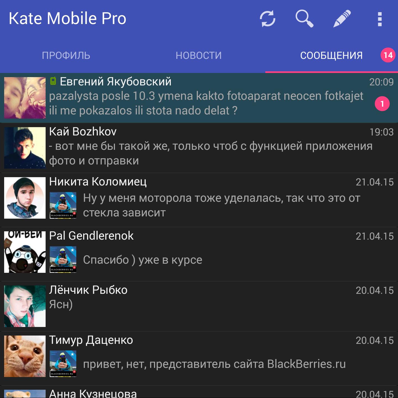 Как в кате мобиле сделать сообщения непрочитанными