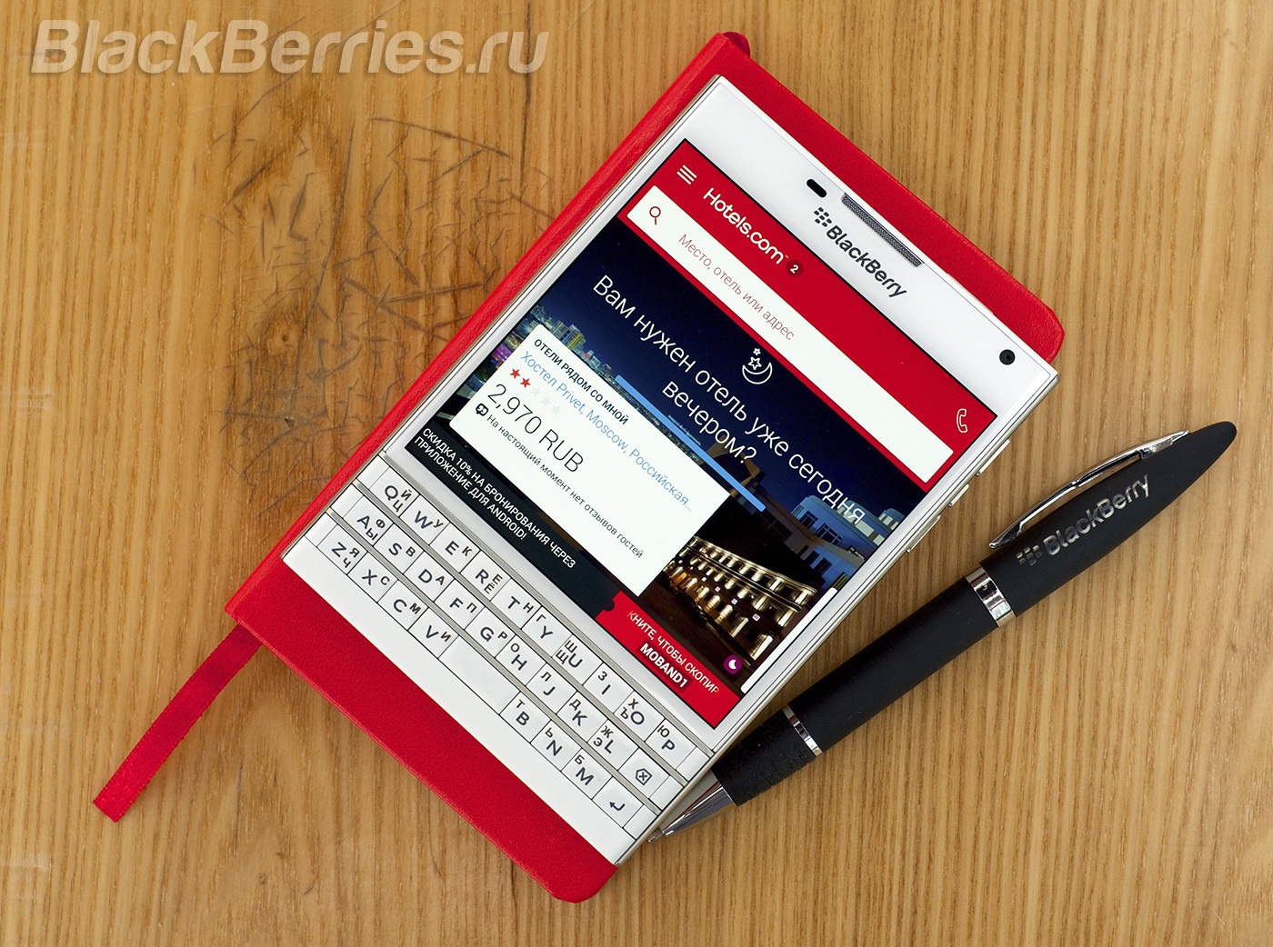 BlackBerry-Passport-App-23-05-08