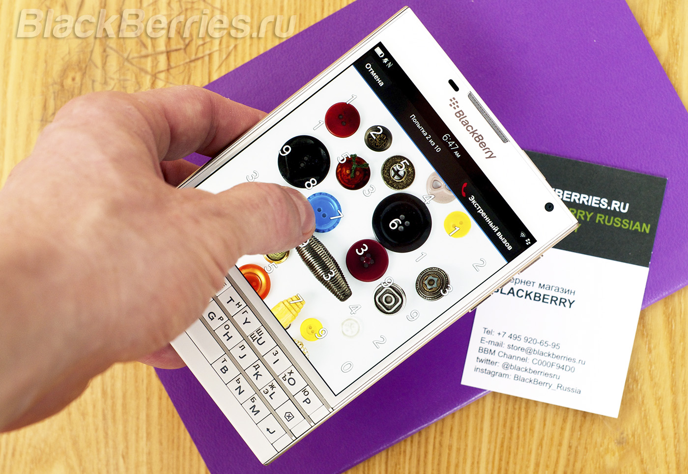 BlackBerry-Passport-Password