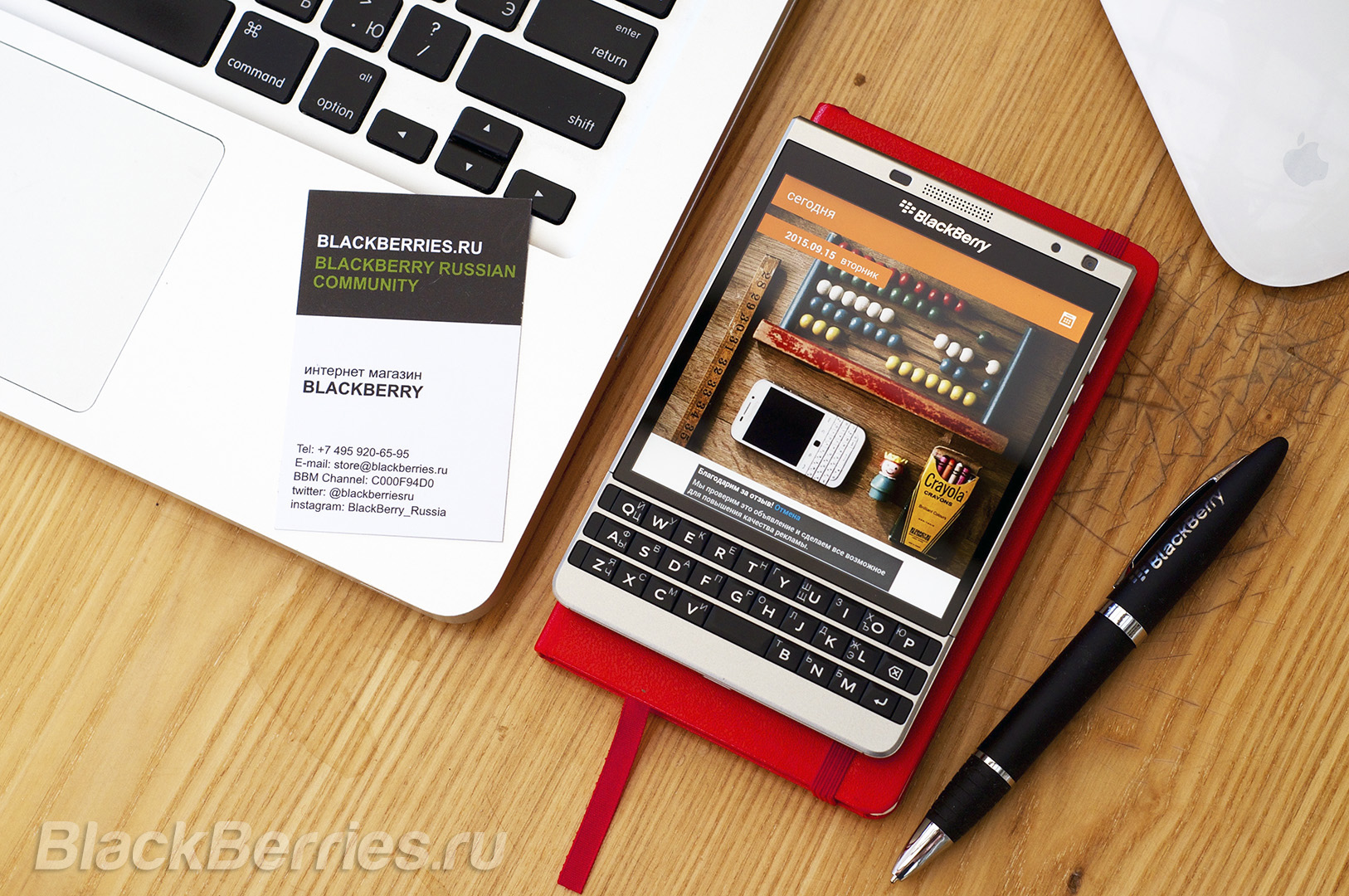 BlackBerry-Passport-SE-Apps-19-09-19