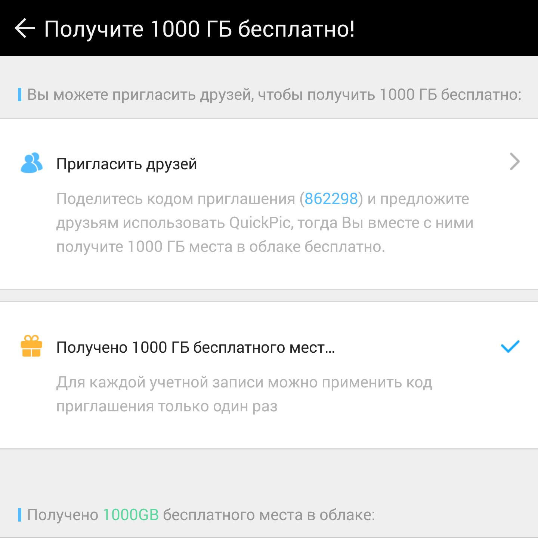 Код приглашения мегатайперс