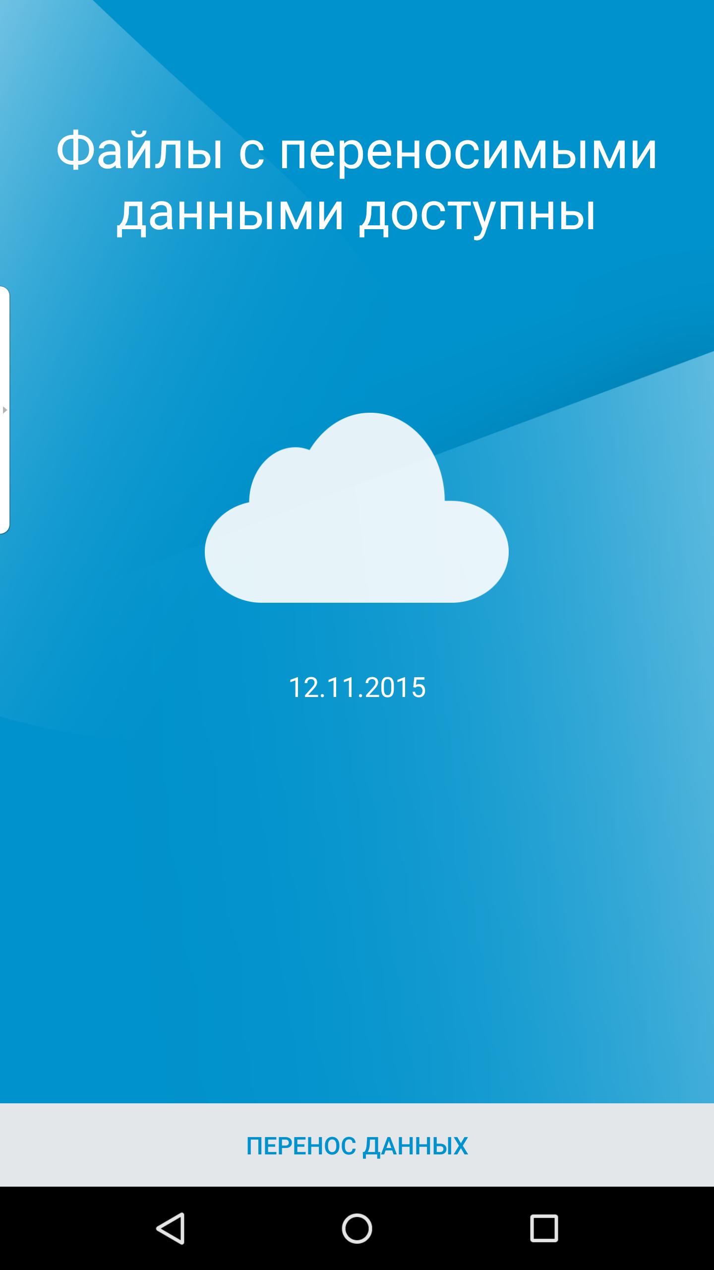 Screenshot_2015-11-21-00-10-00