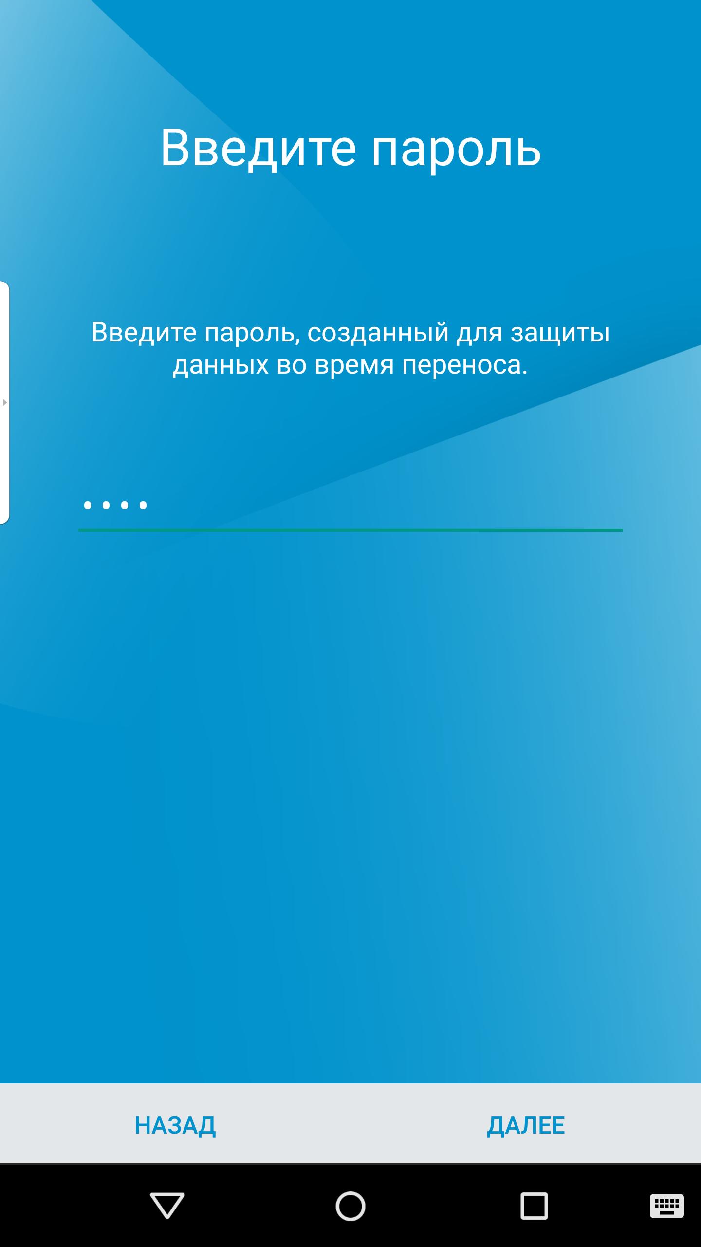 Screenshot_2015-11-21-00-10-12