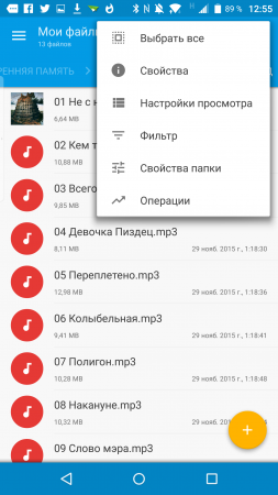 Screenshot_2015-11-29-12-55-21