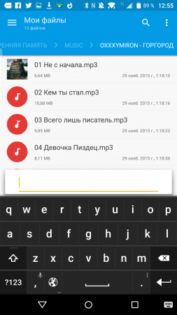 Screenshot_2015-11-29-12-55-27