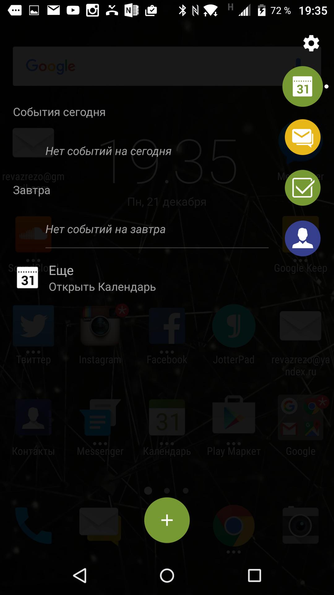 screenshot2015-12-21-19-35-05-1080x1920