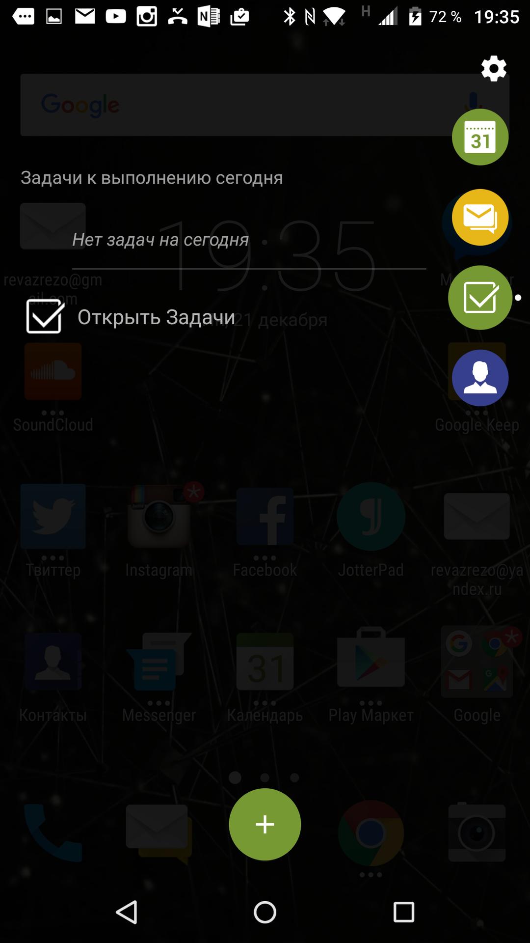 screenshot2015-12-21-19-35-16-1080x1920