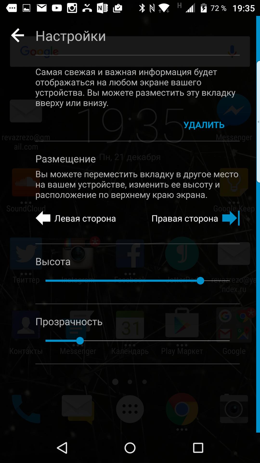 screenshot2015-12-21-19-35-28-1080x1920