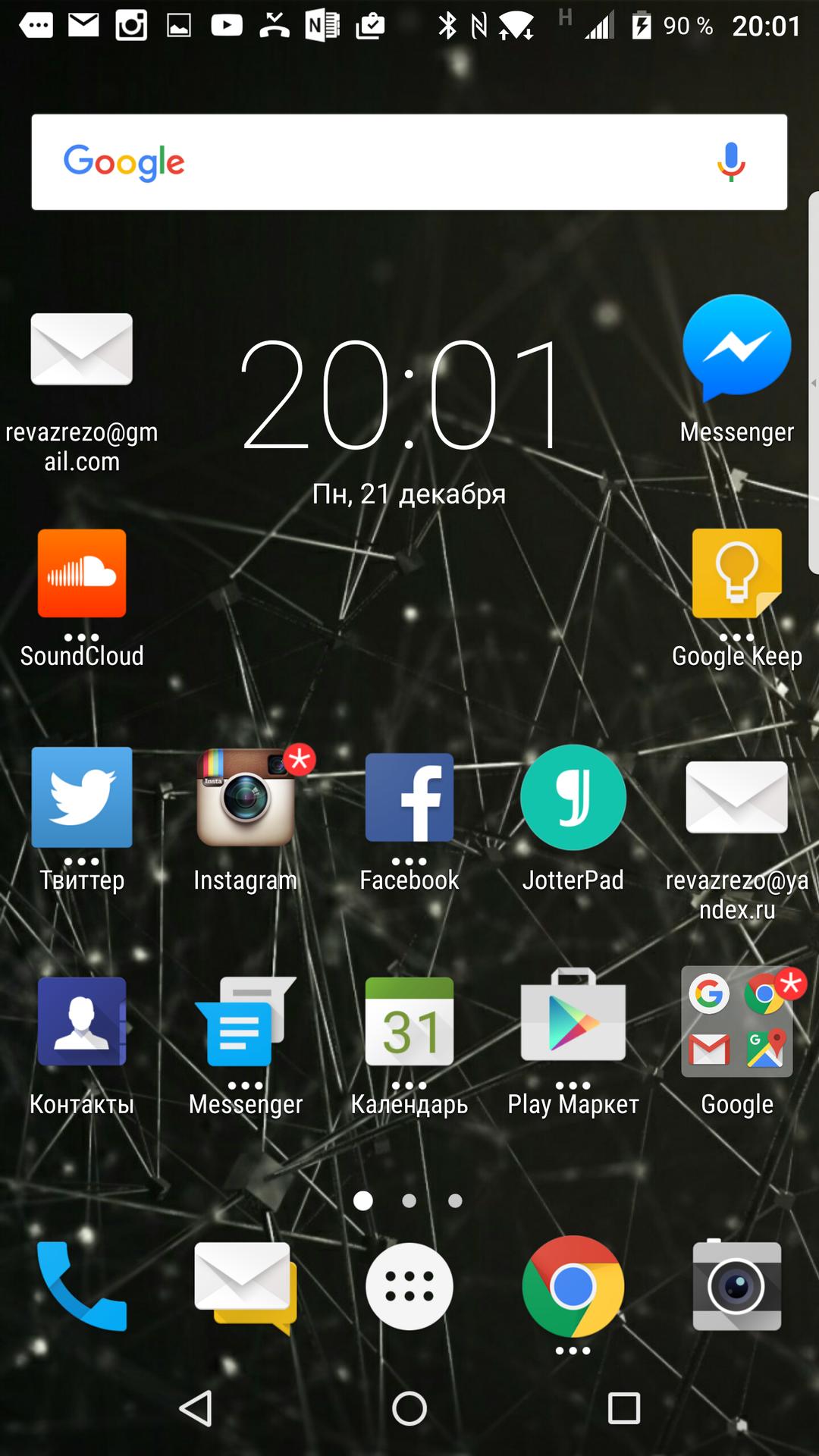 screenshot2015-12-21-20-01-22-1080x1920