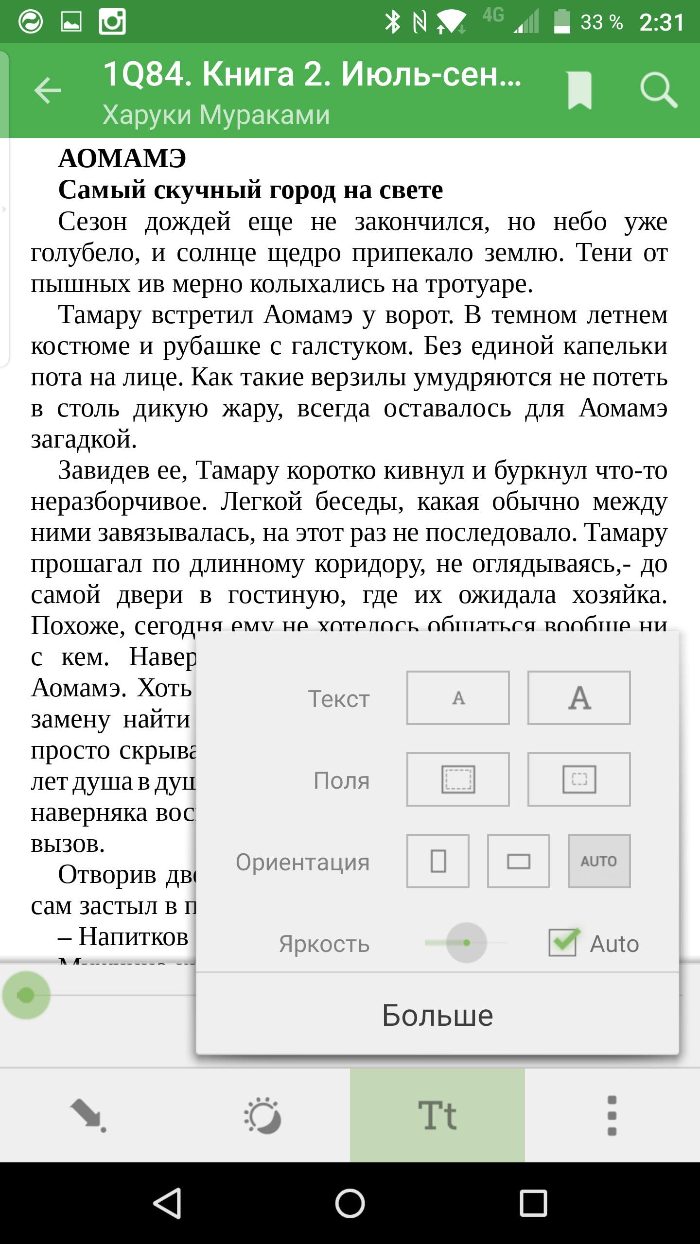 Screenshot_2016-01-18-02-31-07