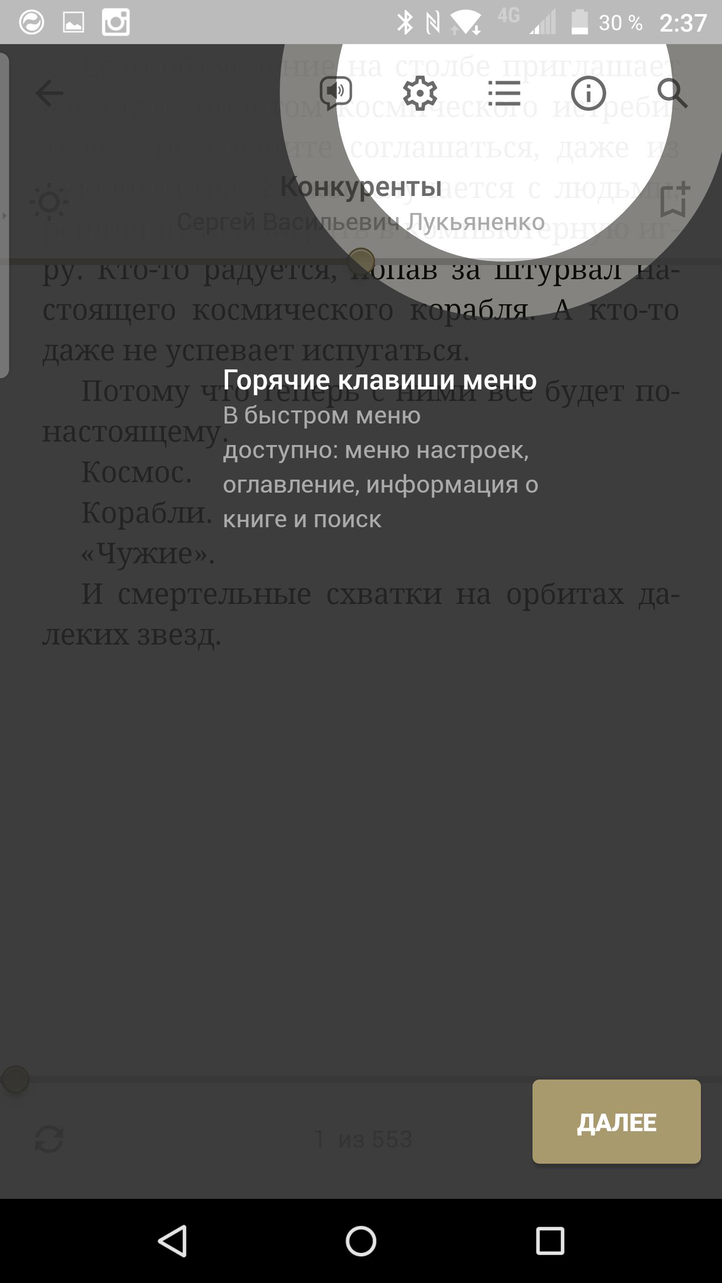 Screenshot_2016-01-18-02-37-48