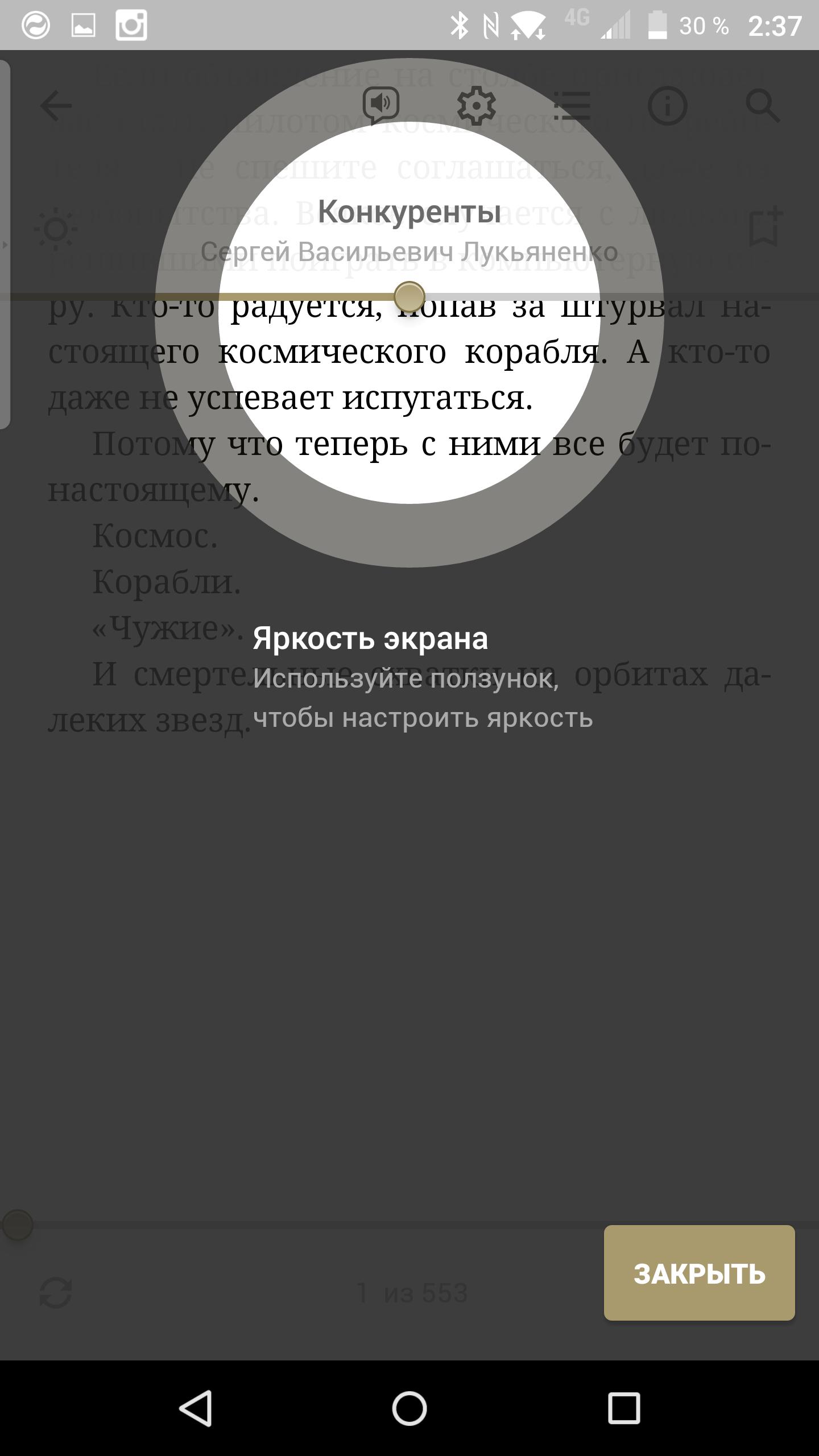 Screenshot_2016-01-18-02-37-52