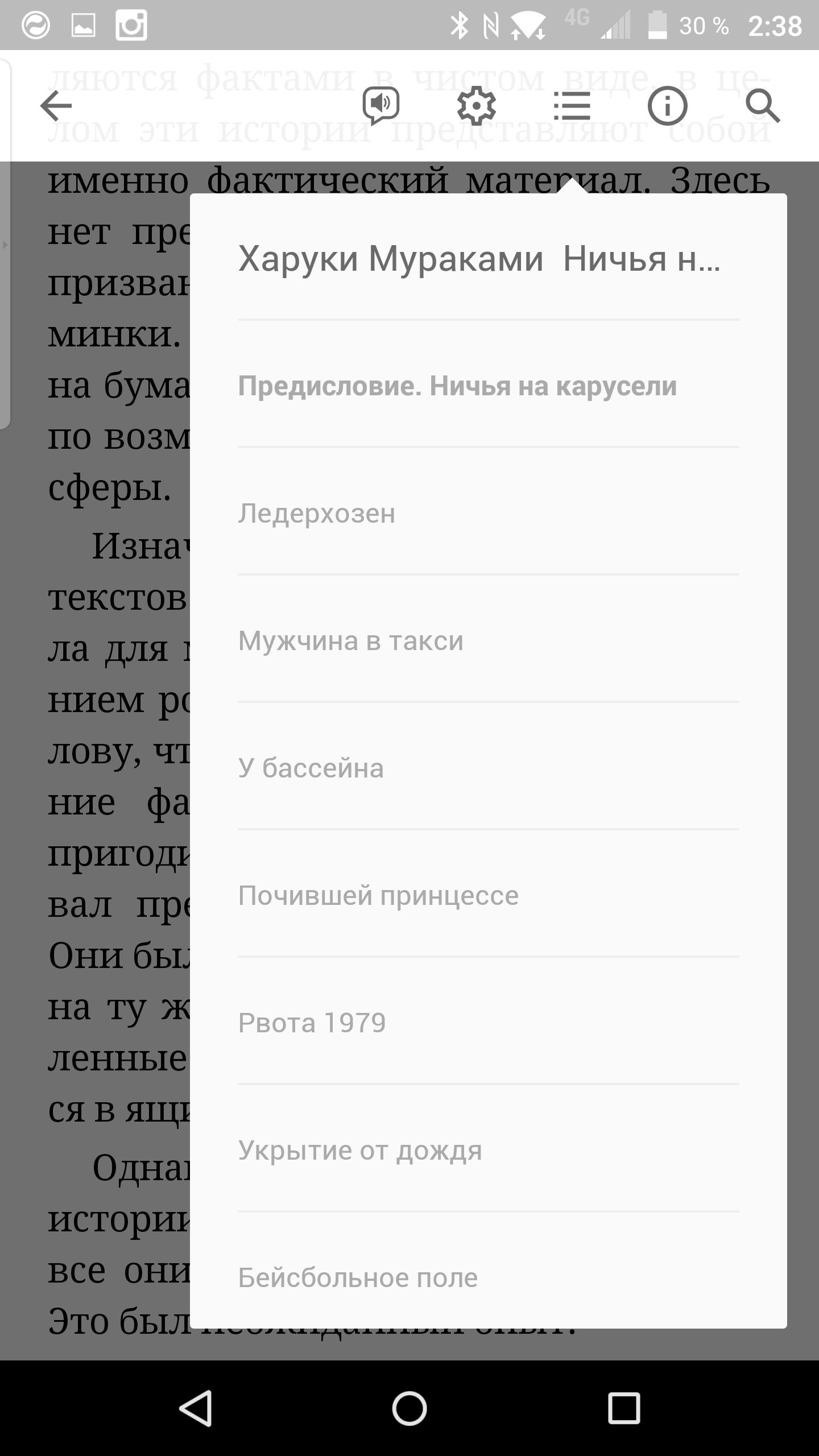 Screenshot_2016-01-18-02-38-37