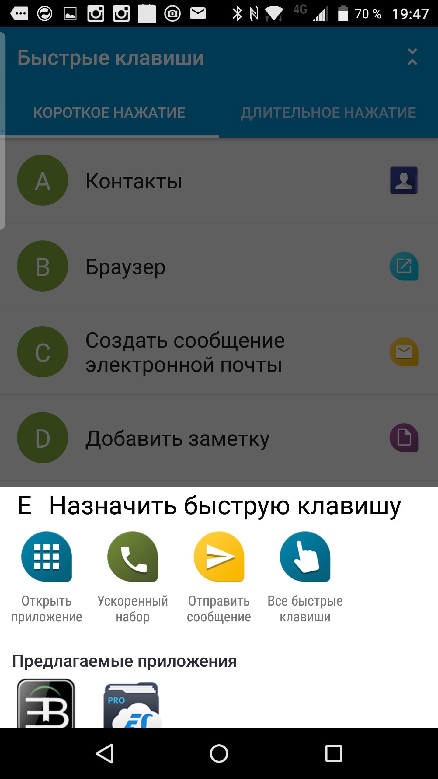 Screenshot_2016-01-21-19-47-47