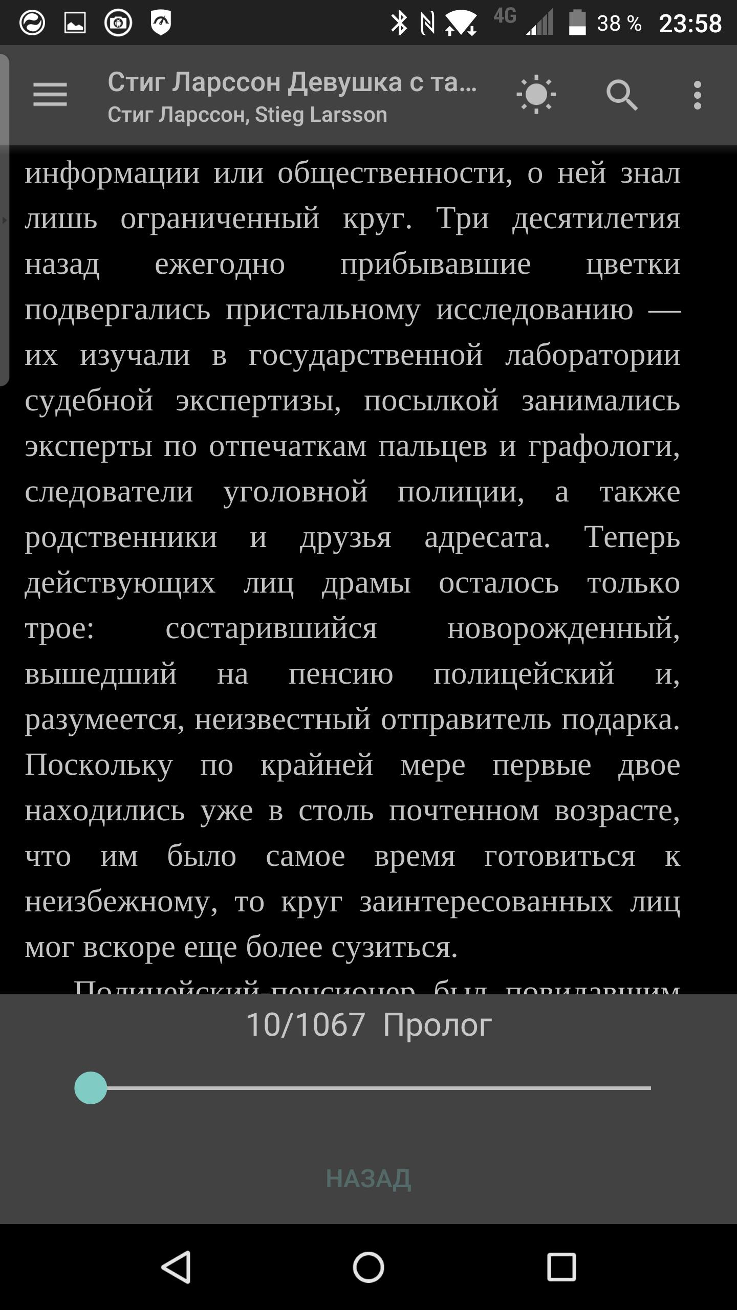 Screenshot_2016-01-23-23-58-45
