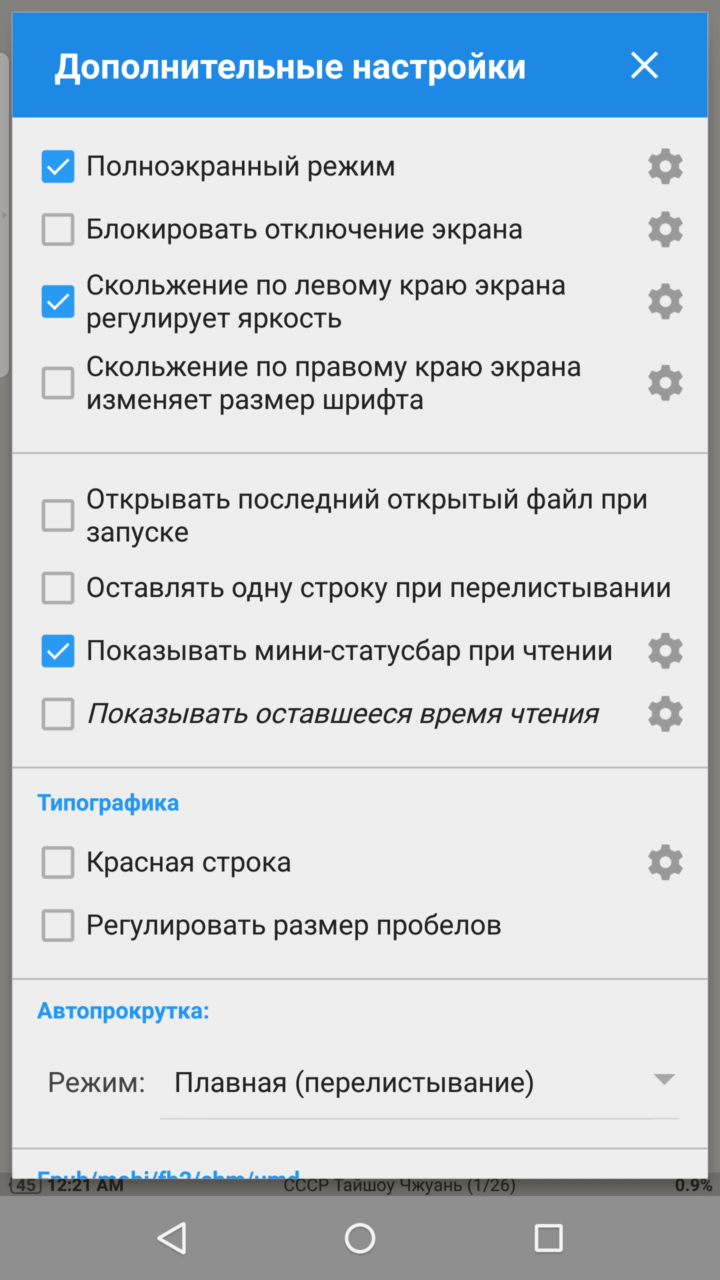 Screenshot_2016-01-25-00-21-42